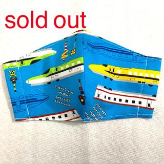 (sold out)インナーマスク  新幹線  キッズ(外出用品)