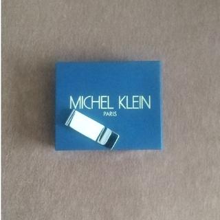 ミッシェルクラン(MICHEL KLEIN)の【メンディーさま専用】(MICHEL KLEN)マネークリップ   (マネークリップ)