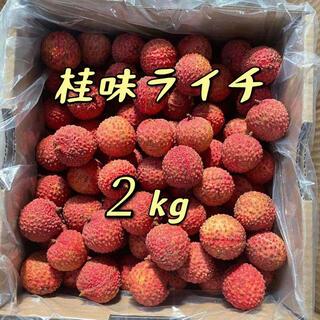 生 ライチ 2kg   桂味 クール便(フルーツ)