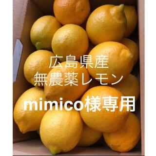 国産 広島県産 無農薬 レモン 瀬戸内レモン mimico様 専用品(フルーツ)