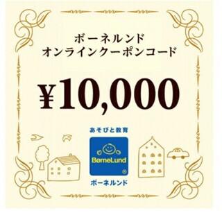 ボーネルンド(BorneLund)のボーネルンド オンライン クーポン 10000円分(ショッピング)