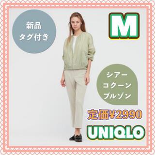 ユニクロ(UNIQLO)の【新品タグ付/Mサイズ】UNIQLO シアー コクーン ブルゾン(ブルゾン)