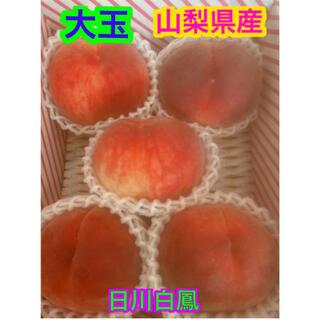 山梨県産 日川白鳳 2キロ箱 大玉 5〜6玉入り(フルーツ)