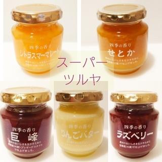 スーパーツルヤ✨この季節人気なジャムを揃えてみました♬✨【5品】ツルヤオリジナル(缶詰/瓶詰)