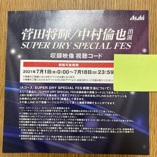 アサヒ(アサヒ)の菅田将暉/中村倫也出演 SUPER DRY SPECIAL FES 視聴コード(男性タレント)