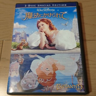 Disney - 魔法にかけられて 2-Disc・スペシャル・エディション DVD