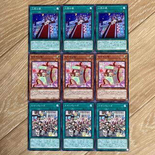 ユウギオウ(遊戯王)の遊戯王 トイ・パレード おもちゃ箱 人形の家 ノーマル 9枚セット(Box/デッキ/パック)