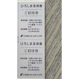 最新 ひろぎんホールディングス ひろしま美術館 2名様招待券(美術館/博物館)