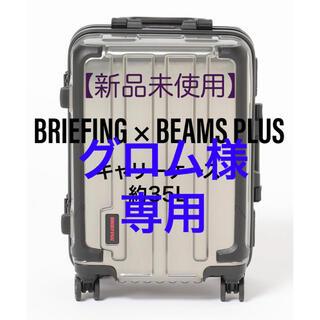 ブリーフィング(BRIEFING)のグロム様専用 キャリーケースBRIEFING × BEAMS PLUS / 別注(ビジネスバッグ)
