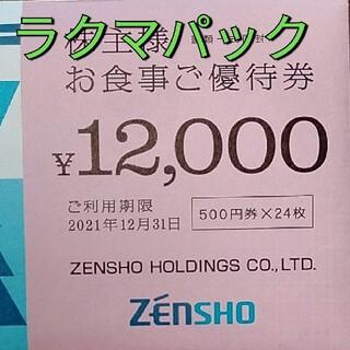 最新 ゼンショー ZENSHO 株主優待券 12000円分(レストラン/食事券)