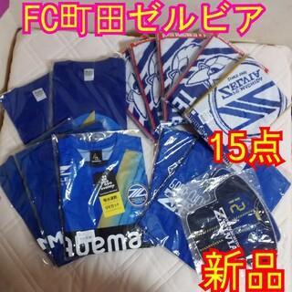 新品FC町田ゼルビアグッズ15点J2(記念品/関連グッズ)