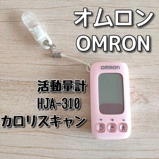 オムロン(OMRON)の活動量計 万歩計 HJA-310 カロリスキャン ピーチ(ウォーキング)