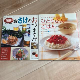 シュフトセイカツシャ(主婦と生活社)の料理本 二冊セット(料理/グルメ)