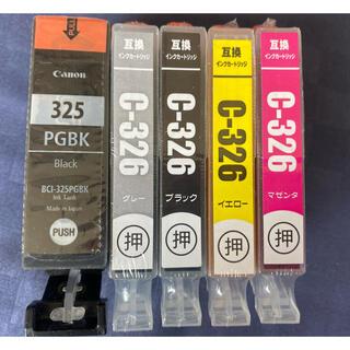 キヤノン(Canon)のキャノンインク5本セット(オフィス用品一般)