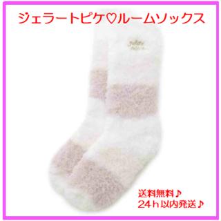 ジェラートピケ(gelato pique)のジェラートピケ 靴下 グラデーション3ボーダーソックス ピンク(ソックス)