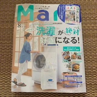 コウブンシャ(光文社)のMart (マート) 2021年 08月号 雑誌のみ(生活/健康)