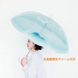 フェリシモ(FELISSIMO)の加茂水族館 クラゲ傘 限定チャーム付き(傘)