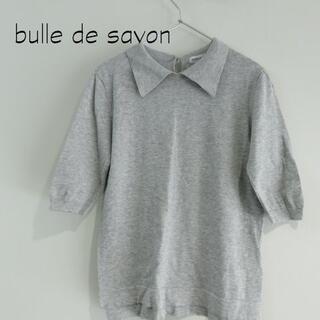 ビュルデサボン(bulle de savon)のbulle de savon ビュルデサボン  コットン エリ付 ニット(ニット/セーター)