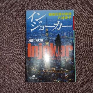 インジョーカー 組織犯罪対策課八神瑛子(文学/小説)