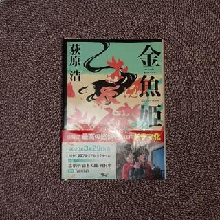 金魚姫(文学/小説)