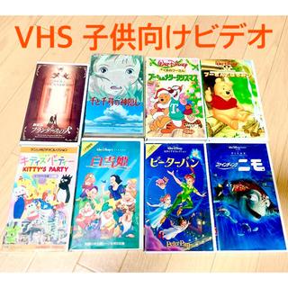 ディズニー(Disney)のディズニー名作 サンリオ ジブリ VHSビデオテープ(アニメ)
