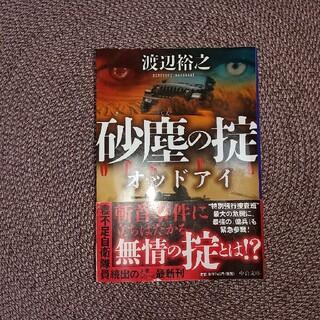 砂塵の掟 オッドアイ(文学/小説)