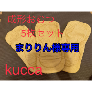 【kucca】成形おむつ5枚セット(布おむつ)