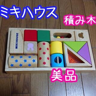 ミキハウス(mikihouse)の美品ミキハウス木製つみき(積み木/ブロック)