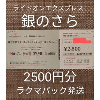 銀のさら ライドオンエクスプレス 株主優待(フード/ドリンク券)