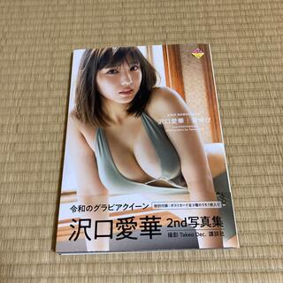 コウダンシャ(講談社)の背伸び 沢口愛華2nd写真集(アイドルグッズ)