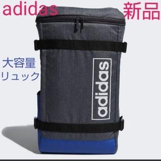 adidas - 大容量!adidas ボックス型 リュック バックパック