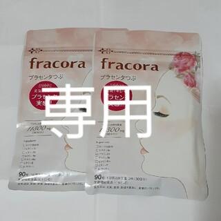 フラコラ(フラコラ)の専用 fracora プラセンタつぶ(その他)