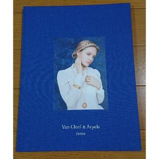 ヴァンクリーフアンドアーペル(Van Cleef & Arpels)のヴァンクリーフ&アーペル カタログ(その他)