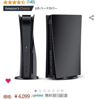 プレイステーション(PlayStation)のPS5 ディスクドライブ版ブラックカスタム用本体パーツ(家庭用ゲーム機本体)