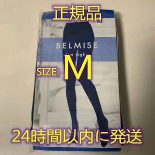 正規品 公式購入 BELMISE ベルミス スリム タイツ sizeM(タイツ/ストッキング)