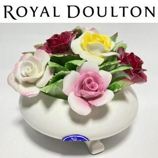 ロイヤルドルトン(Royal Doulton)のアンティーク ロイヤルドルトン ミクスドフラワー 置物 新品 デッドストック(置物)