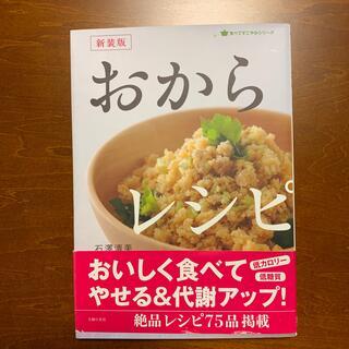 シュフトセイカツシャ(主婦と生活社)のおからレシピ 新装版(料理/グルメ)