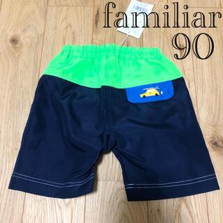 ファミリア(familiar)の【新品タグ付】familiar ファミリア 水着 スイムパンツ トランクス 90(水着)