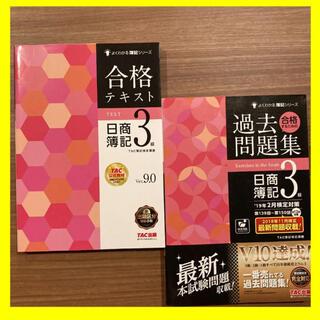 【未使用】日商簿記3級一発合格教科書過去問セット!!(資格/検定)