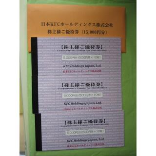 ★最新 ケンタッキー フライドチキン株主優待券 3冊★15,000円分 (フード/ドリンク券)