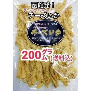 函館発!   ブラックペッパーチーズいか  200グラム入り徳用袋(菓子/デザート)