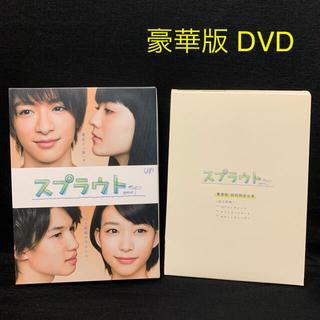 ヘイセイジャンプ(Hey! Say! JUMP)のスプラウト DVD-BOX 豪華版〈初回限定生産・5枚組〉(TVドラマ)
