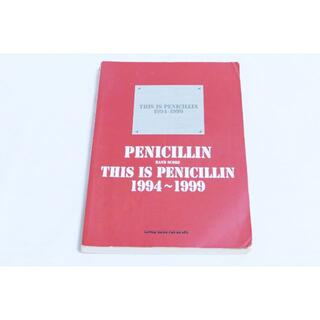 THIS IS PENICILLIN バンドスコア ペニシリン (ポピュラー)