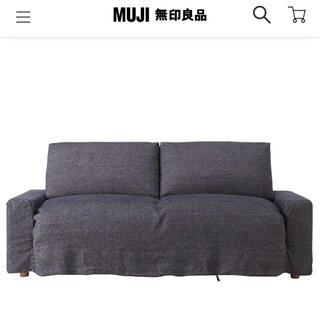 ムジルシリョウヒン(MUJI (無印良品))の無印良品 ソファ カバー ネイビー ワイドアーム2.5S用(ソファカバー)