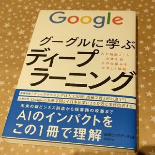 ニッケイビーピー(日経BP)のグーグルに学ぶディ-プラ-ニング 人工知能ブ-ムの牽引役その仕組みをやさしく解説(ビジネス/経済)