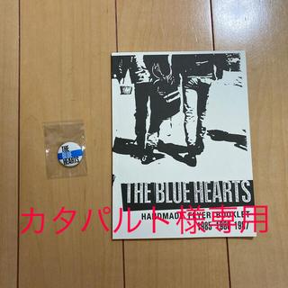 カタパルト様専用 THE BLUE HEARTS 2点セット(ミュージシャン)