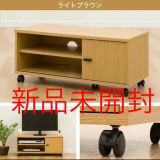 新品未使用! ニトリ NITORI  ローボード LT80  ライトブラウン(ローテーブル)