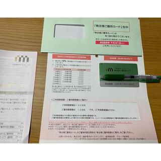 イセタン(伊勢丹)のyuさま専用 三越伊勢丹 株主優待 100万円(ショッピング)