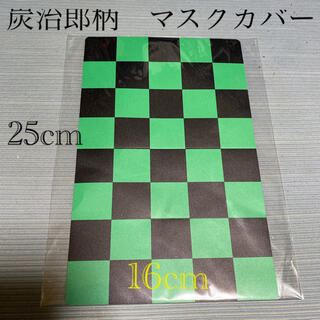 鬼滅の刃 炭治郎柄 マスクカバー グリーン ブラック(外出用品)