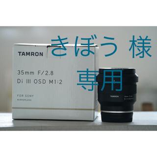 タムロン(TAMRON)のタムロン Tamron 35mm f/2.8 Di Ⅲ OSD M1:2(レンズ(単焦点))